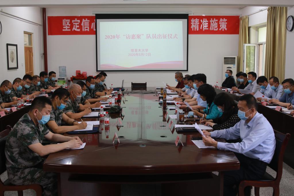"""学校举行""""访惠聚""""驻连(村)工作队出征仪式"""